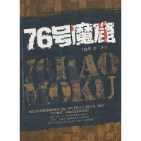 76�魔窟,�_海出版社,王�匀A 著9787801417251