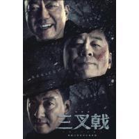 电视剧:三叉戟 14DVD 陈建斌、董勇、郝平等主演 视频光盘