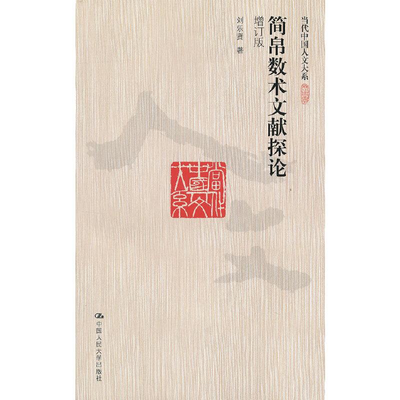 简帛数术文献探论(增订版)(当代中国人文大系)