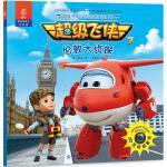 超级飞侠3D互动图画故事书・伦敦大侦探
