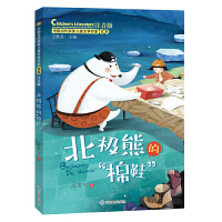 """北极熊的""""棉鞋""""(中国当代获奖儿童文学作家书系)注音版6-8-9-12周岁小学生课外阅读一二三年级物故事书籍少年文学全彩"""