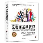 原动画基础教程――动画人的生存手册