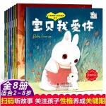 【有声伴读】宝宝好习惯养成绘本0-3岁中英双语儿童故事书3-6周岁全套8册 幼儿园早教启蒙认知图画书睡前童话故事书 婴