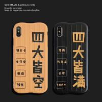 创意文字iPhone6s/7/8plus手机壳苹果 max情侣保护壳xr软壳防摔 苹果6/6s 黄色