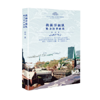 【二手书9成新】我的洋插队:魅力波罗的海何杰9787530674581百花文艺出版社
