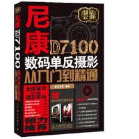 【新书店正版】尼康D7100数码单反摄影从入门到精通 神龙摄影 人民邮电出版社 9787115329271