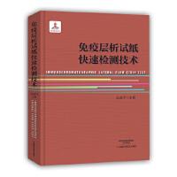 免疫层析试纸快速检测技术 张改平 河南科学技术出版社 9787534976520