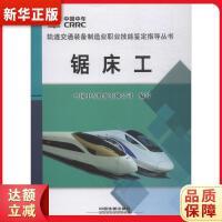 锯床工 中国铁道出版社 9787113217150【新华书店,品质无忧】