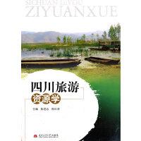 四川旅游资源学