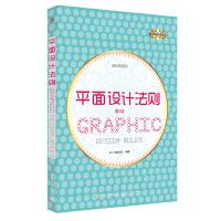平面设计法则(第2版)(全彩)