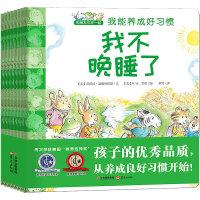 *和朋友们在一起系列 我能养成好习惯 全8册 3-6岁儿童卡通图画书绘本 幼儿园宝宝好习惯培养故事书读物 爱上表达早教书籍