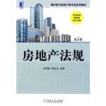 【二手书旧书9成新】 房地产法规 第2版 王照雯,寿金宝 机械工业出版社