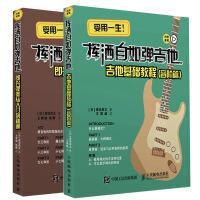 挥洒自如弹吉他 吉他基础教程+即兴弹奏从入门到精通 2册 吉他谱书籍 流行音乐弹唱初学者入门教程 指弹吉他自学教材
