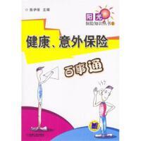 【二手旧书9成新】健康意外保险百事通 陈伊维 机械工业出版社 9787111134824