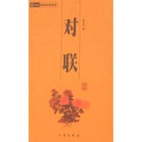 6元本中华国学百部:对联 张心远 9787806285152 三秦出版社 新华书店 品质保障