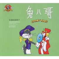 【新书店正版】 兔八哥:皇帝的新鼻子 洪佩奇 译林出版社 9787544708630