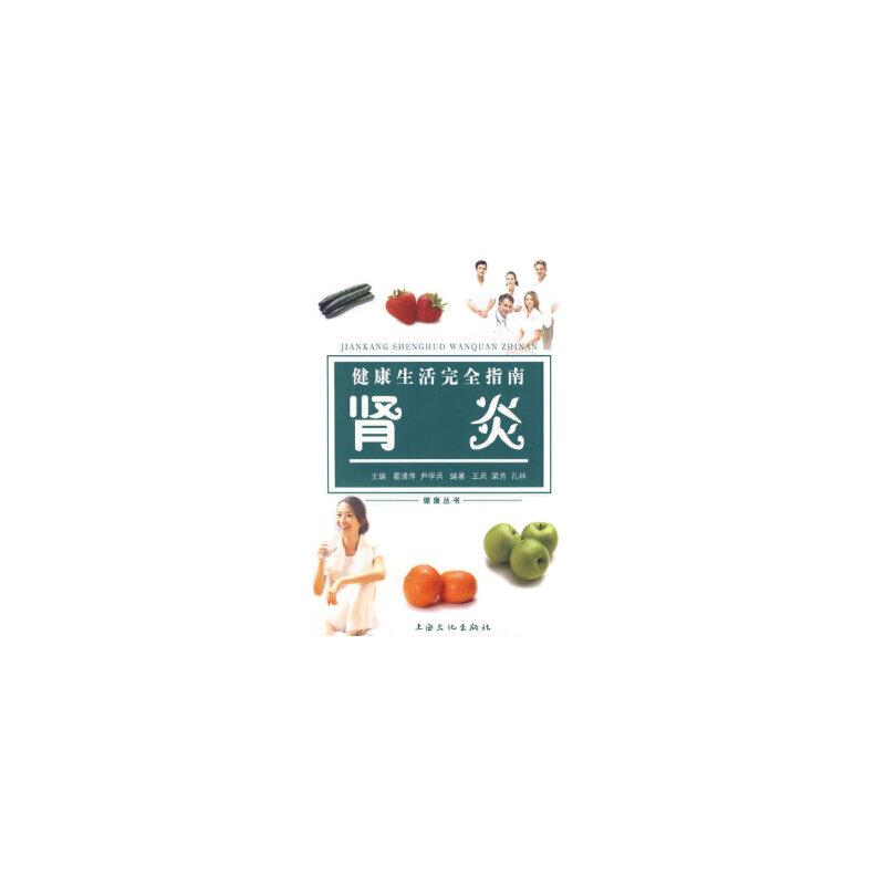 健康生活完全指南 肾炎 王兵 上海文化出版社 9787807404064 新书店购书无忧有保障!