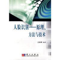 人脸识别――原理、方法与技术 王映辉 科学出版社 9787030266491