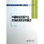 2012中国传统能源产业市场化进程研究报告