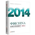 中国企业信用发展报告2014