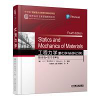 工程力学(静力学与材料力学)(翻译版・原书第4版)
