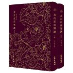 太古正音琴谱――奎文萃珍  (全二册)   收录了中国古代著名的琴曲四十余种,是中国古琴文化的重要资料。