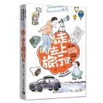 走,去上旅行课――一位清华父亲的400天环中国亲子旅行教育实践