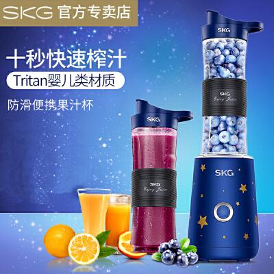 SKG2108家用电动便携式榨汁机 家用多功能迷你果汁杯榨汁机便携杯升级星空版一机双杯 电机刀头升级 防漏防滑