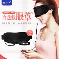 零听USB蒸汽眼罩冷热敷 电加热冰袋冷敷 可定时调温