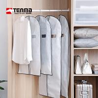 日本Tenma天马株式会社外套西服防尘罩衣物收纳防尘挂衣袋透气防霉大衣罩防尘袋