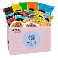 张君雅小妹妹进口巧克力甜甜圈15包礼盒装年货膨化食品零食大礼包