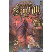 ・・・查理九世:恐怖的巫女面具 (2)