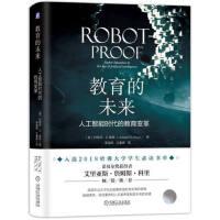 正版现货 教育的未来 人工智能时代的教育变革 约瑟夫 E.奥恩 人工智能AI书籍 未来劳动力市场中智能机器协同合作机器