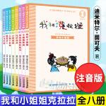 我和小姐姐克拉拉 彩图注音版 共8册 6-10-12岁儿童文学故事书籍 小学生一二三年级课外阅读励志文学书籍老师推荐