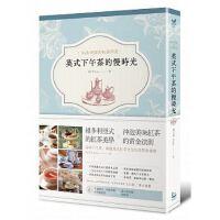 【预售】正版《英式下午茶的慢时光:维多利亚式的红茶美学》漫游者