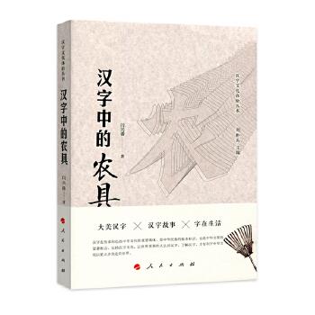 汉字中的农具(汉字文化体验丛书)(第一辑)