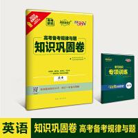 2020版 天利38套高考英语 高考备考规律与题 知识巩固卷 英语 高考英语复习辅导卷 全新升级 全国通用版 9787