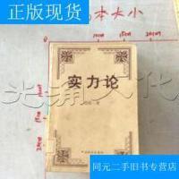 【二手旧书九成新】实力论---[ID:465936][%#247F7%#]---[中图分类法][!F120.2中国社