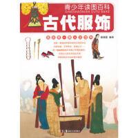 SJ-青少年读图百科 古代服饰9787535659309戚嘉富著湖南美术出版社