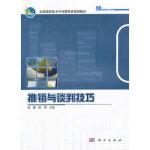 推销与谈判技巧 杨捷,陈瑛 科学出版社 9787030316479