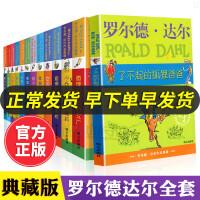 LZ【官方正版】罗尔德达尔的书全套13册了不起的狐狸爸爸查理和巧克力工厂三四五六年级6-12岁儿童文学读物小学生课外阅