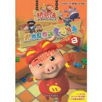 【旧书9成新】猪猪侠积木世界的童话故事8广东咏声文化传播有限公司少年儿童出版社9787532490479