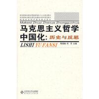马克思主义哲学中国化:历史与反思