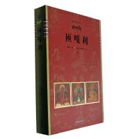 唐卡艺术系列丛书――匝嘎利(全2册)(唐卡)
