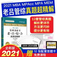 吕建刚2021MBA/MPA/MPAcc管理类联考老吕综合真题超精解试卷版老吕逻辑数学写作历年真题