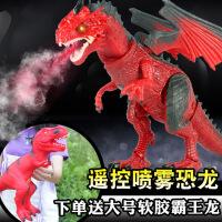 ?遥控电动恐龙玩具仿真动物喷火喷雾霸王龙男孩儿童玩具3-6周岁