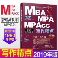 机工社mba联考2019写作精点赵鑫全199管理类396经济类联考综合能