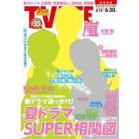 [现货]进口日文 TV LIFE テレビライフ首都��版 2017年6月30日号