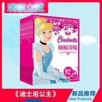 迪士尼公主经典故事拼音爱藏本(套装共10册)