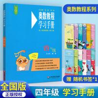 奥数教程 学习手册4 四年级 第七版奥数竞赛数学思维训练 教辅从课本到奥数训练习题集 小